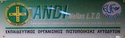 ANDI Hellas Ltd